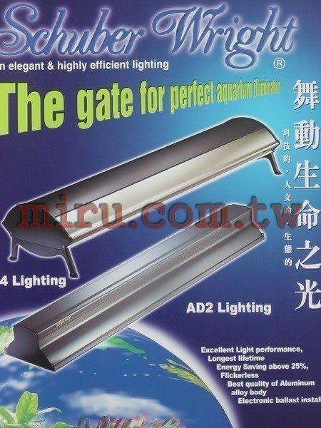 【西高地水族坊】舒伯萊特Schuber Wright  AD2(II)T8雙燈(FL系列)(2.1呎18W*2)(2007年新款)安規