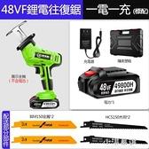 現貨 48VF鋰電往復鋸 充電往復鋸 電動馬刀鋸 手持電鋸 電動軍刀鋸 伐木鋸 電動工具 『小淇嚴選』