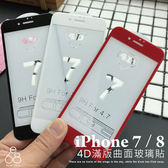 E68精品館 滿版 4D 曲面 iPhone 7 / iPhone 8 全包覆 9H 鋼化玻璃 防爆 防刮 全屏 鋼化膜 強化 4.7吋