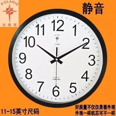 時尚掛鐘 12-14英寸客廳臥室靜音掛鐘辦公簡約宜家時尚夜光石英鐘表