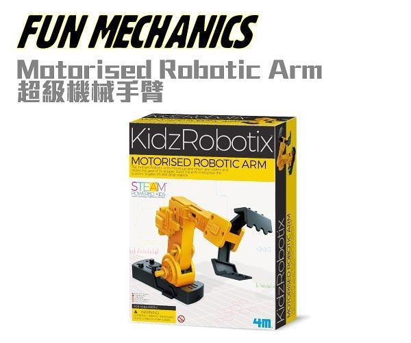 超級機械手臂 Motorised Robotic Arm 香港4M 益智玩具 適合8歲以上 自己動手組裝