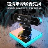 HP/惠普電腦攝像頭直播專用4k超高清usb加視頻美顏外置帶麥克風教直播 【網課好幫手】