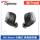 Optoma NuForce BE Free6 真 無線 耳機
