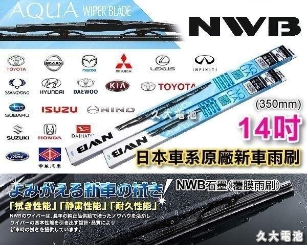 【久大電池】日本 NWB 雨刷 14吋 LEXUS INFINITI 日產 豐田 TOYOTA 本田HONDA TOBE