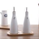 調味罐 日式餐具廚房防漏陶瓷油壺創意醬油醋瓶油瓶醋壺調料罐調味壺套裝