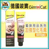 寵物FUN城市【新包裝出貨】德國竣寶GIMPET 無糖配方 加強型麥芽化毛膏200g (寵物用,駿寶)