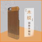 kajsa iPhone6s三拼木紋手機殼蘋果6s plus磨砂防摔超薄全包硬殼 單蓋【極品e世代】