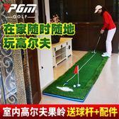 室內高爾夫套裝 推桿練習器 辦公室果嶺 球道練習毯