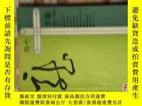 二手書博民逛書店罕見龍與十字架Y227505 鄒小辛 吉林文史 出版1991