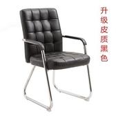 電腦椅家用辦公椅現代簡約會議職員椅靠背座椅麻將椅宿舍弓形椅子LX 春季上新