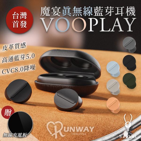 新品上市!魔宴Vooplay藍牙5.0耳機