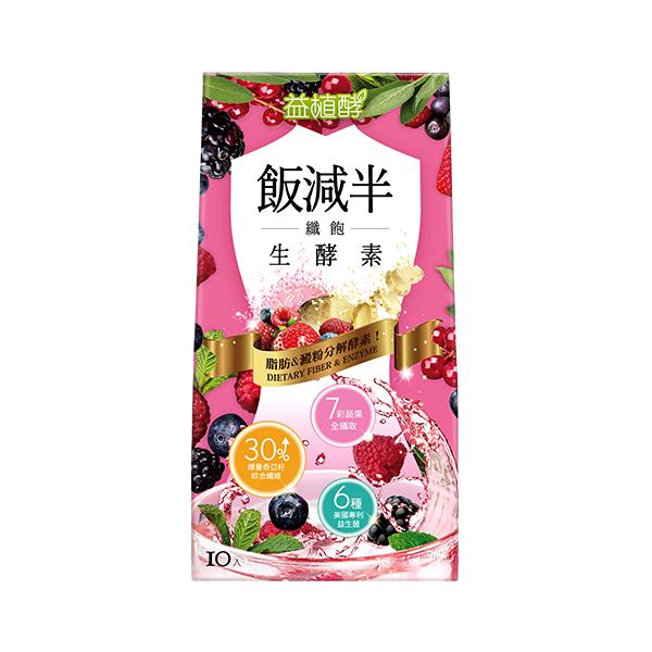 益植酵 飯減半纖飽生酵素10入【康是美】