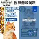 此商品48小時內快速出貨》BLACKWOOD柏萊富》極鮮無榖室內成貓配方(白鮭魚+扁豆)-4lb/1.81kg