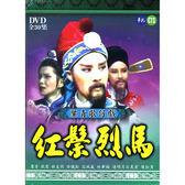 葉青歌仔戲系列-紅鬃烈馬DVD
