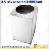 東元 TECO W1398TXW 變頻單槽洗衣機 13KG DD變頻馬達 不鏽鋼內槽 小家庭適用 13公斤