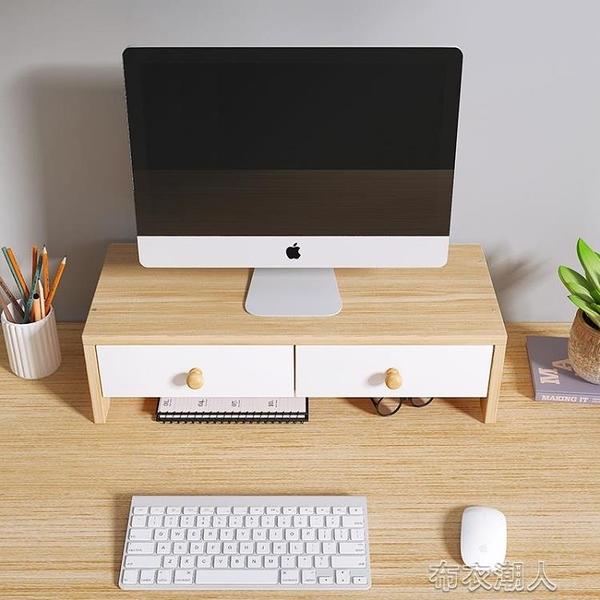 臺式電腦增高架辦公室電腦顯示器增高架收納架桌面墊高屏幕YJT 【快速出貨】