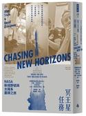 冥王星任務:NASA新視野號與太陽系盡頭之旅(繼阿波羅號與航海家號後,二十一世紀..