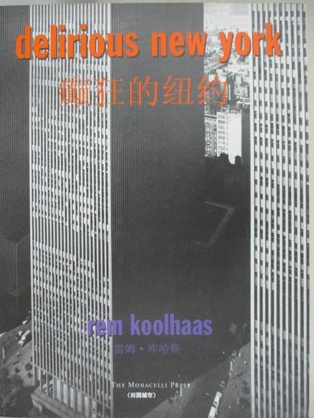 【書寶二手書T1/設計_I5H】Delirious New York: A Retroactive Manifesto for…