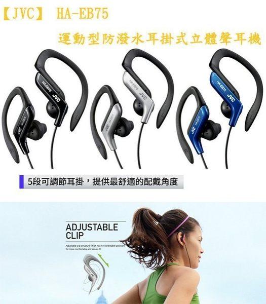 JVC 新世代運動型防水立體聲耳掛式耳機 HA-EB75