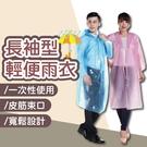【04972】 四合扣一次性輕便雨衣 拋棄式雨衣 一次性雨衣 雨衣 雨具 連身式雨衣 輕便雨衣