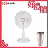 【買就送】尚朋堂 18吋立地電風扇SF-1808