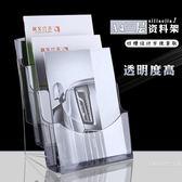 3 層廣告宣傳臺式雜志擺放架亞克力透明資料架A4 三層書報展示架【名創家居 館】