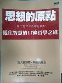 【書寶二手書T2/科學_KHD】哲學名著一本通_荒木清