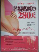 【書寶二手書T2/保健_YGS】幸福媽咪的 280 天_奈奈子