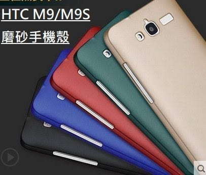 HTC ONE M9 / M9S 磨砂保護殼 手機殼 背殼