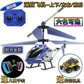 遙控飛機合金直升飛機充電動兒童玩具防撞耐摔小飛機 【好康八八折】