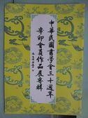 【書寶二手書T4/藝術_QEJ】中華民國書學會三十周年心卯會員作品展專輯_民100