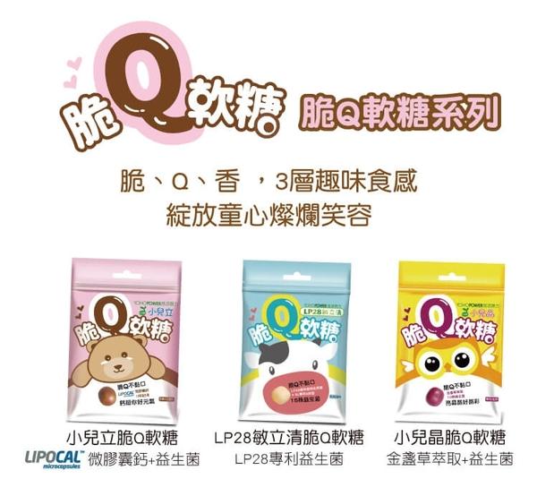 悠活原力-LP28敏立清脆Q益生菌軟糖-乳酸多多口味(20g/包) 大樹