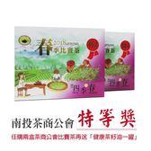 107年 鹿谷茶商公會-特等獎