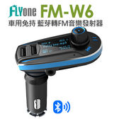 FLYone FM-W6車用免持/藍芽轉FM音樂傳輸/MP3音樂播放器【FLYone泓愷】