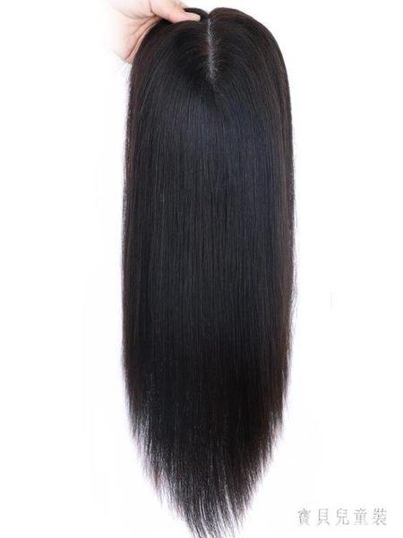 局部假髮頭頂補髮片女女輕薄無痕 BF3728『寶貝兒童裝』