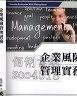 二手書R2YB 2013年10月BOD一版《企業風險管理實務》葉長齡 要有光97