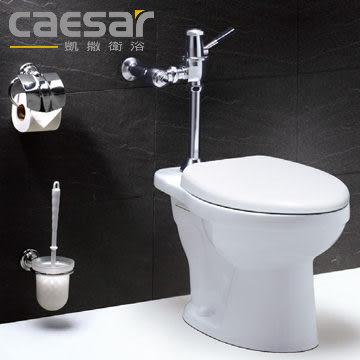 【買BETTER】凱撒馬桶/凱撒衛浴 CP1333快沖馬桶★送6期零利率★