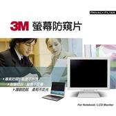 3M 螢幕防窺片 19吋(4:3) PF19.0【送百利萬用除塵撢+雙線牙線棒124支】