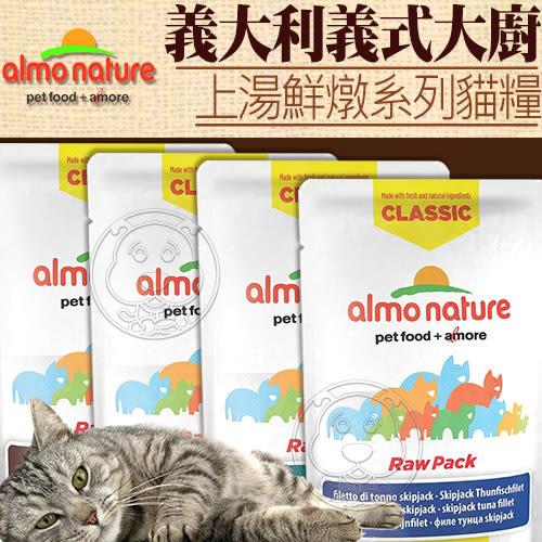 【培菓平價寵物網】義大利almonature義士大廚》上湯鮮燉包系列55g/包