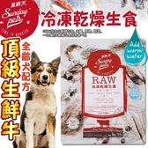 此商品48小時內快速出貨》Sunday Pets星期天》頂級生鮮牛肉全齡犬冷凍乾燥生食-454g
