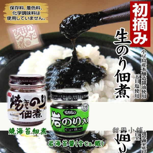 日本安田食品 岩海苔醬(含鈣及鐵) / 佃煮燒海苔醬 寶寶最愛 甜園小舖