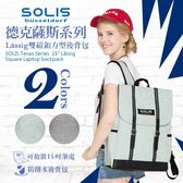 SOLIS [ 德克薩斯系列 ] Lassig 雙磁釦方型後背包