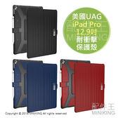 【配件王】現貨 公司貨 UAG iPad Pro 12.9吋 耐衝擊保護殼 平板 保護套 皮套 美國軍規 防摔 三色