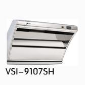 【系統家具】豪山 HOSUN VSI-9107SH 直吸式熱電流自動除油煙機-90CM