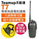 Teamup 天能達 T7 無線電對講機 加贈專業手持麥克風 托咪 九級降噪可調 超大容量鋰電池