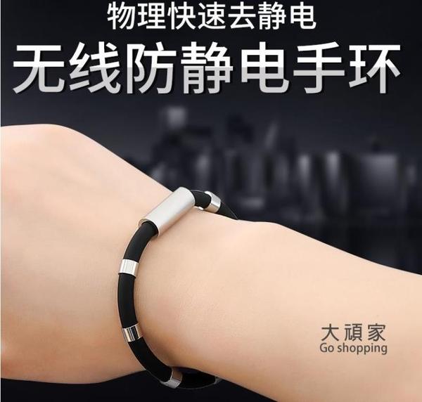靜電手環 無線防靜電手環人體去靜電工廠用男士女士除靜電工業消除器釋放器