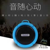 無線藍牙小音響隨身運動防水播放器便攜【步行者戶外生活館】