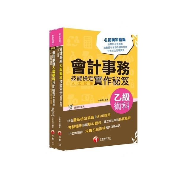 會計乙級技術士(學科+術科)組合包(套書)
