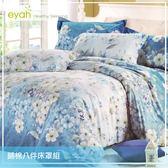 【eyah宜雅】凡妮莎花夢 柔絲棉-雙人加大八件式床罩組-夢水仙