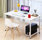 電腦台式桌家用桌子簡約辦公桌簡易桌子寫字桌學習桌電腦桌經濟型JY【父親節禮物】